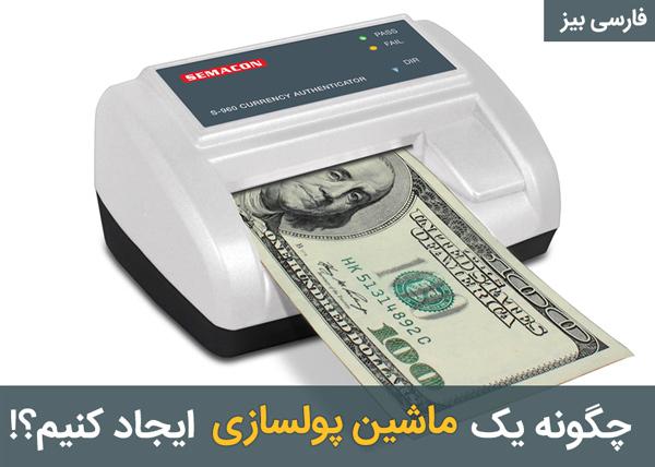 کسب کار اینترنتی-ماشین پولسازی