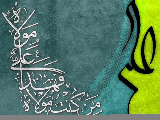 عید سعید غدیر بر همگان مبارک