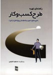 معرفی کتاب – راهنمای تهیه طرح کسب و کار