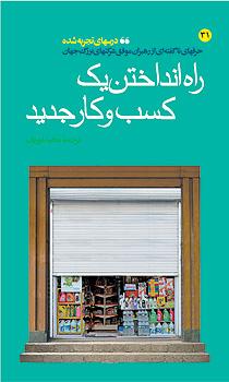 معرفی کتاب – راه انداختن یک کسب و کار جدید