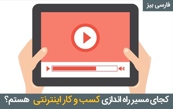 فیلم آموزشی مسیر راه اندازی کسب و کار اینترنتی
