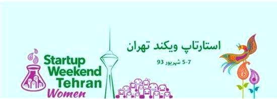 نخستین استارتاپ ویکند وِیژه بانوان در تهران