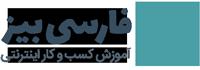فارسی بیز