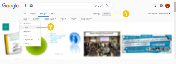 جستجوی تصاویر با کیفیت در گوگل