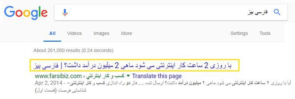 «عنوان صفحه» در نتایج جستجوی گوگل