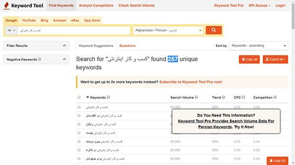 کلمات کلیدی پیشنهادی سایت keywordtool برای کسب و کار اینترنتی
