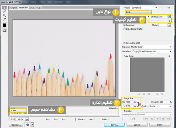 مراحل کاهش حجم تصاویر در فتوشاپ