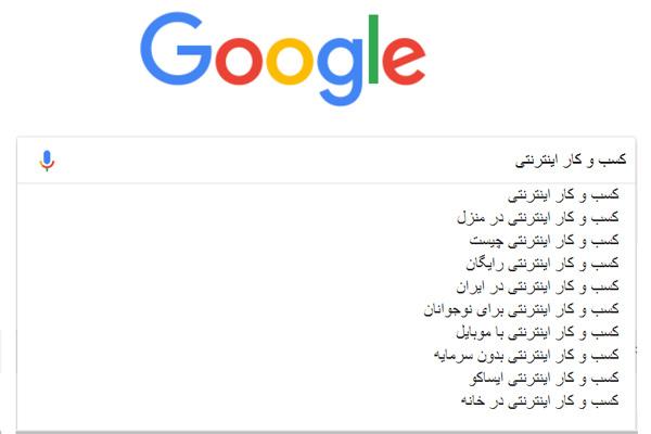 پیشنهادات گوگل برای انتخاب کلمات کلیدی