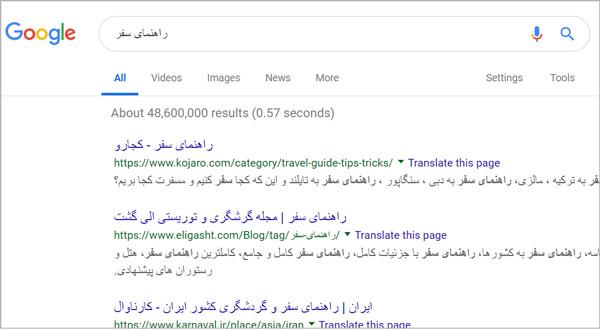 نتایج-جستجو-گوگل