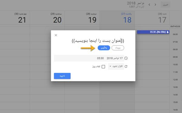 تقویم محتوا در گوگل