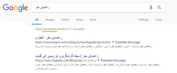 نتایج جستجو گوگل