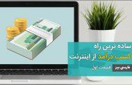 ساده ترین راه کسب درآمد از اینترنت چیست؟ (آموزش کامل) قسمت اول