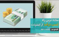 ساده ترین راه کسب درآمد از اینترنت چیست؟ (آموزش کامل) قسمت دوم