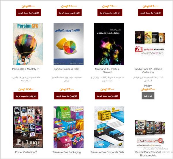 نمونه ای از یک وب سایت فروش محصولات گرافیکی