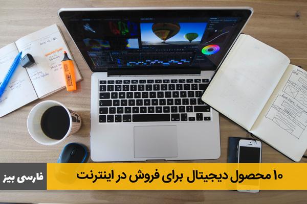 محصول دیجیتال برای فروش و کسب درآمد در اینترنت