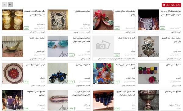 کسب درآمد از فروش صنایع دستی در دیوار