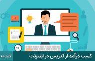 چگونه با تدریس در اینترنت درآمد کسب کنیم؟