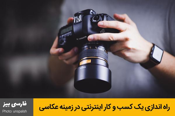چگونه یک کسب و کار اینترنتی در زمینه عکاسی راه اندازی کنیم