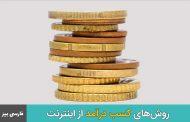 8 روش کسب درآمد از اینترنت بدون سرمایه