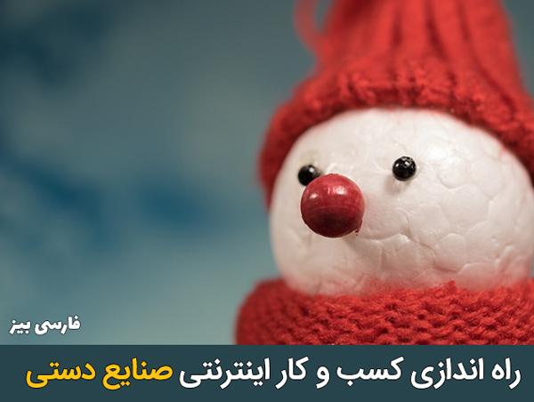 راه اندازی کسب و کار اینترنتی صنایع دستی