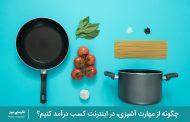 راه اندازی کسب و کار اینترنتی برای علاقهمندان به آشپزی + 10 ایده برای کسب درآمد