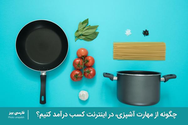 کسب درآمد از اینترنت با آشپزی