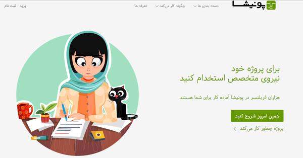 کسب درآمد از اینترنت برای خانم خانه دار- پونیشا