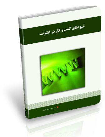 معرفی کتاب – شیوه های کسب و کار در اینترنت