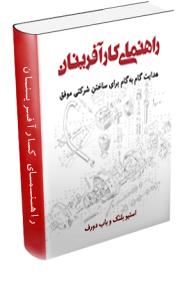 کتاب راهنمای کارآفرینان به فارسی ترجمه شد
