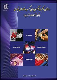 معرفی کتاب – راهنمای مالکیت فکری برای کسب و کارهای تجاری