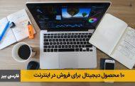 10 محصول دیجیتال برای فروش و کسب درآمد در اینترنت