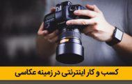 چگونه یک کسب و کار اینترنتی در زمینه عکاسی راه اندازی کنیم + 9 ایده برای کسب درآمد